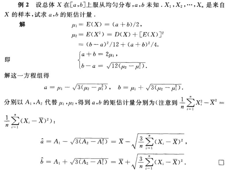 矩估计法的例子