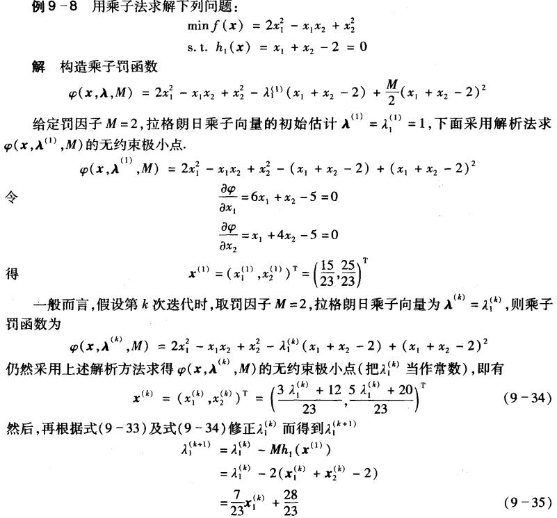 乘子法的例子