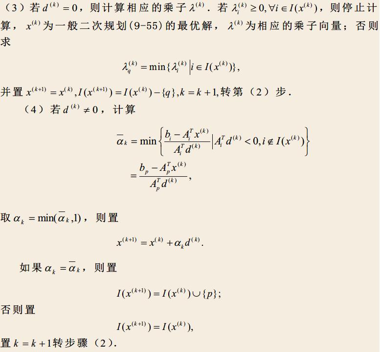 有效集计算步骤2