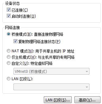 VMware网络连接