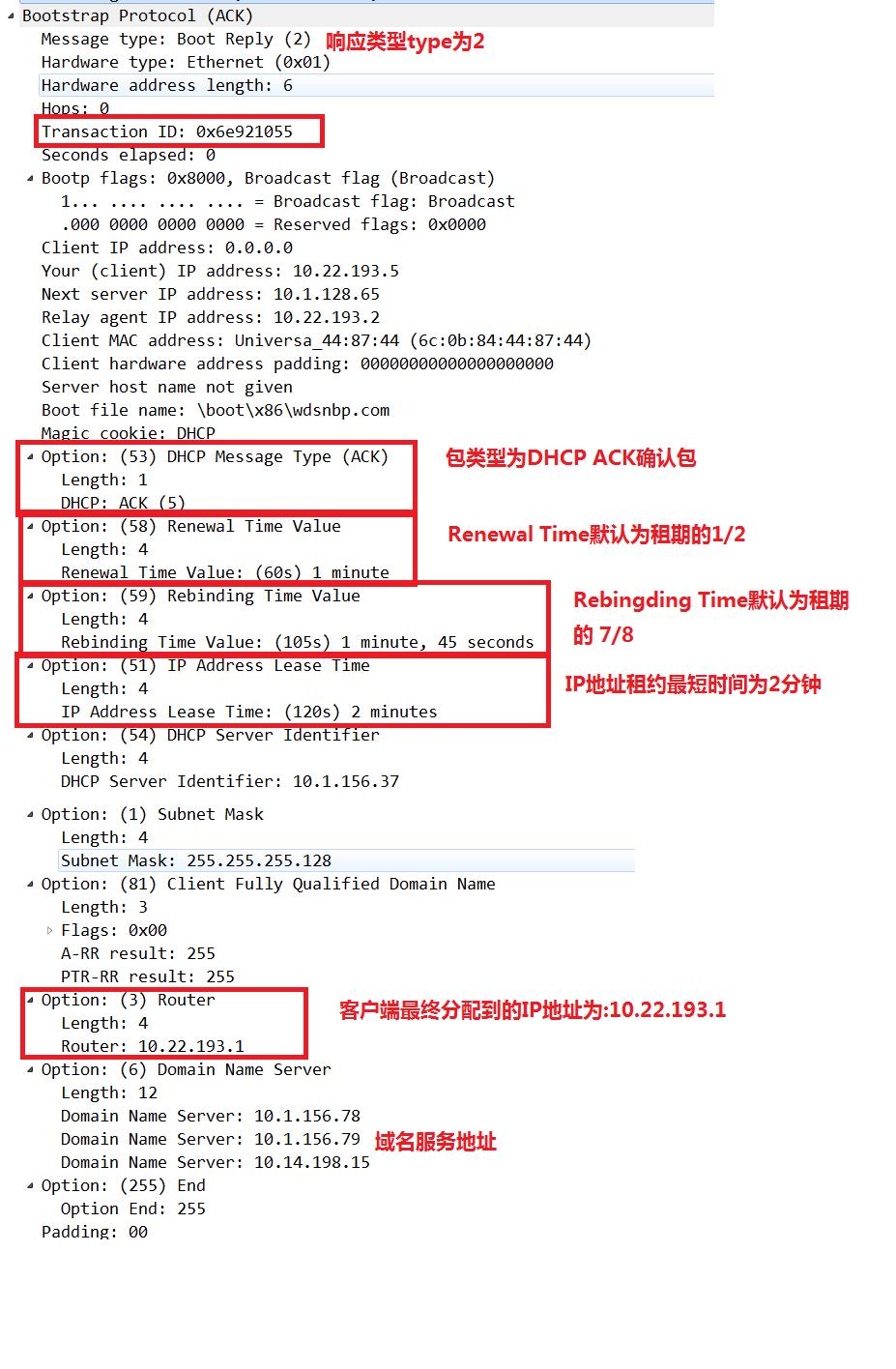 DHCP_ACK.png-88.7kB