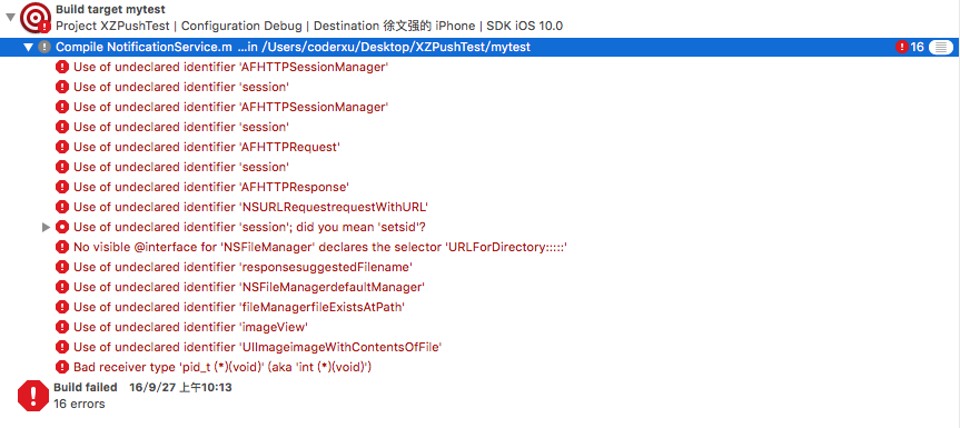 iOS开发 iOS10推送必看(高阶2)