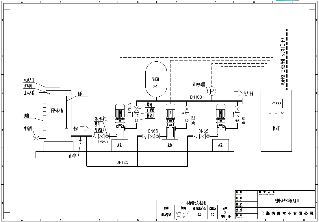 供水系统方案图.PNG-38.7kB