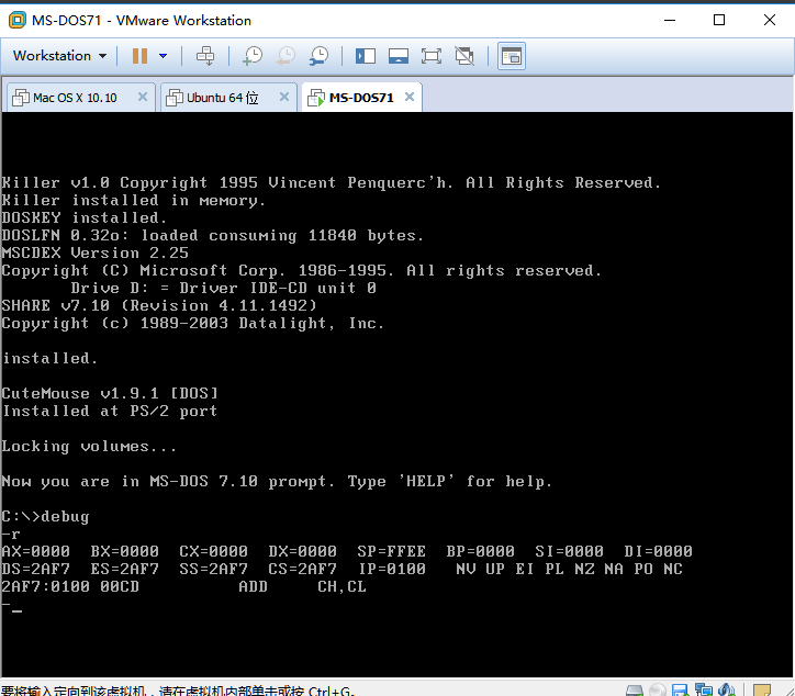 用R查看、改变CPU寄存器的内容