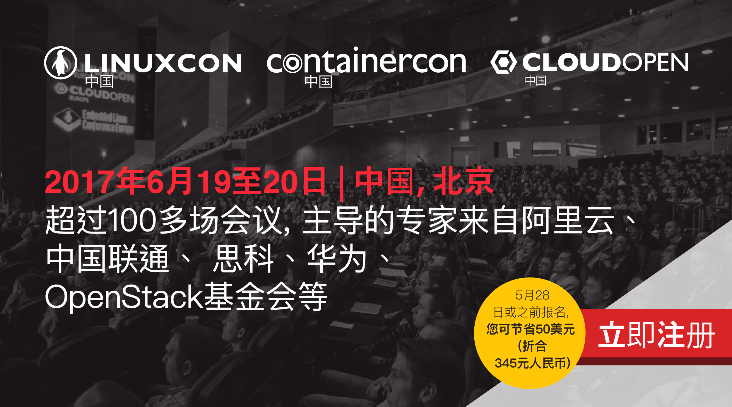 LinuxCon_CloudOpen_ContainerCon_China_BannerAds_900x500(1).jpg-1276.6kB
