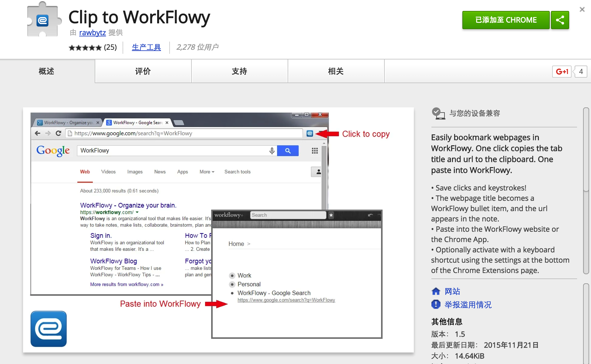 剪藏 workflowy.png-658kB