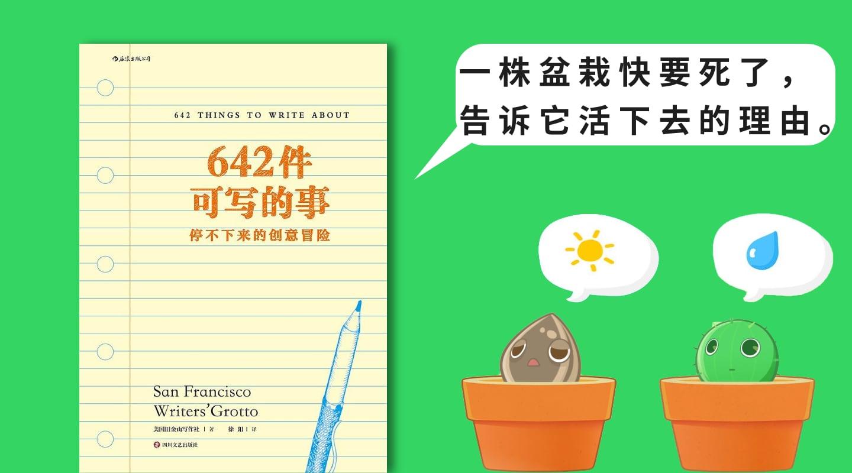 !\[\](642%E4%BB%B6%E5%8F%AF%E5%86%99%E7%9A%84%E4%BA%8B.jpg)