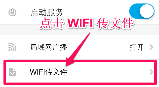 wifi传文件2.png-41.4kB