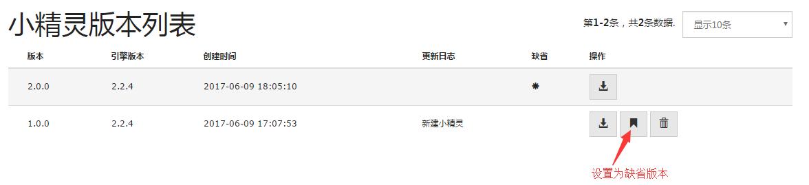 版本列表.png-18.5kB