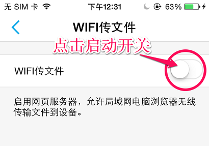 wifi开关.png-43kB