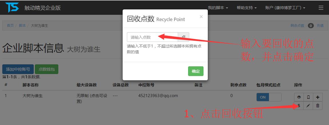 回收点数.png-73.4kB