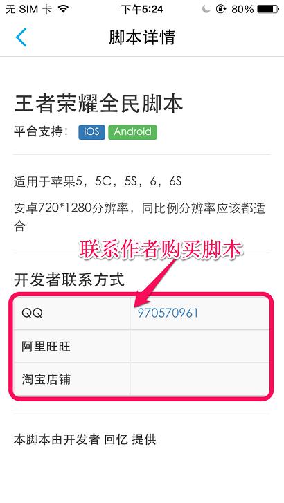 购买脚本2.png-73.9kB