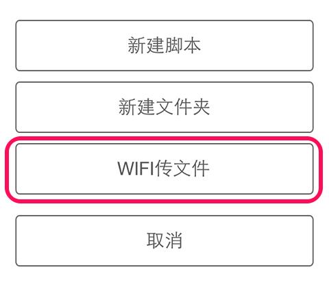 WIFI传文件