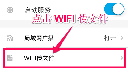 wifi传文件2.png-31.2kB