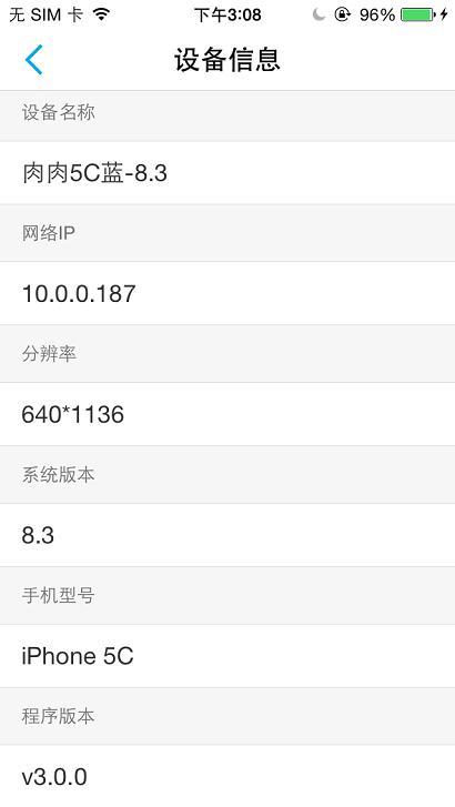 设备信息.png-36.2kB