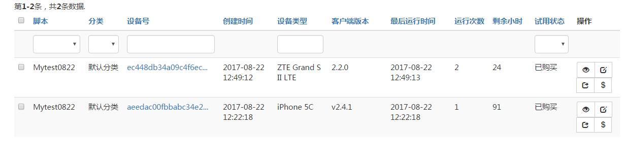 设备列表.png-36.6kB