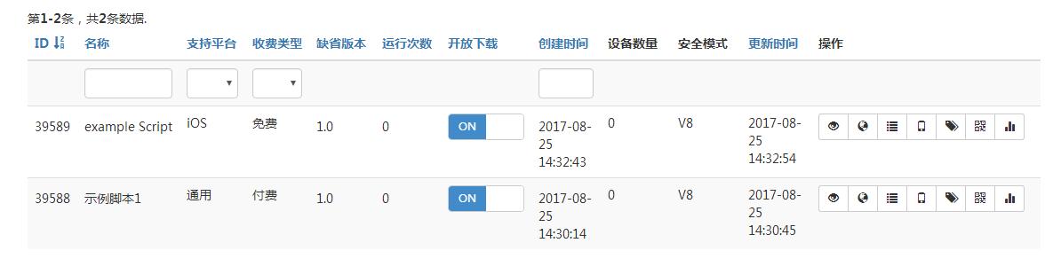 脚本列表1.png-27.3kB
