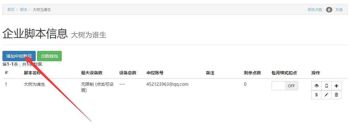 添加中控.png-40.4kB
