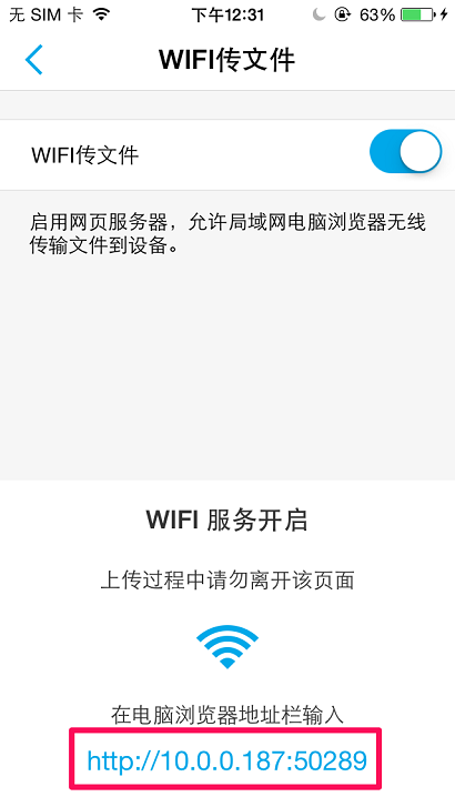 wifi传文件3.png-54.1kB