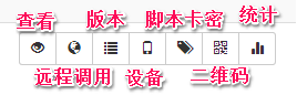 脚本列表3.png-11.5kB