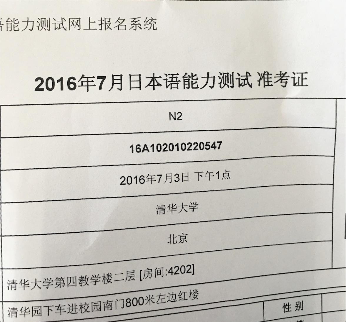 N2 准考证