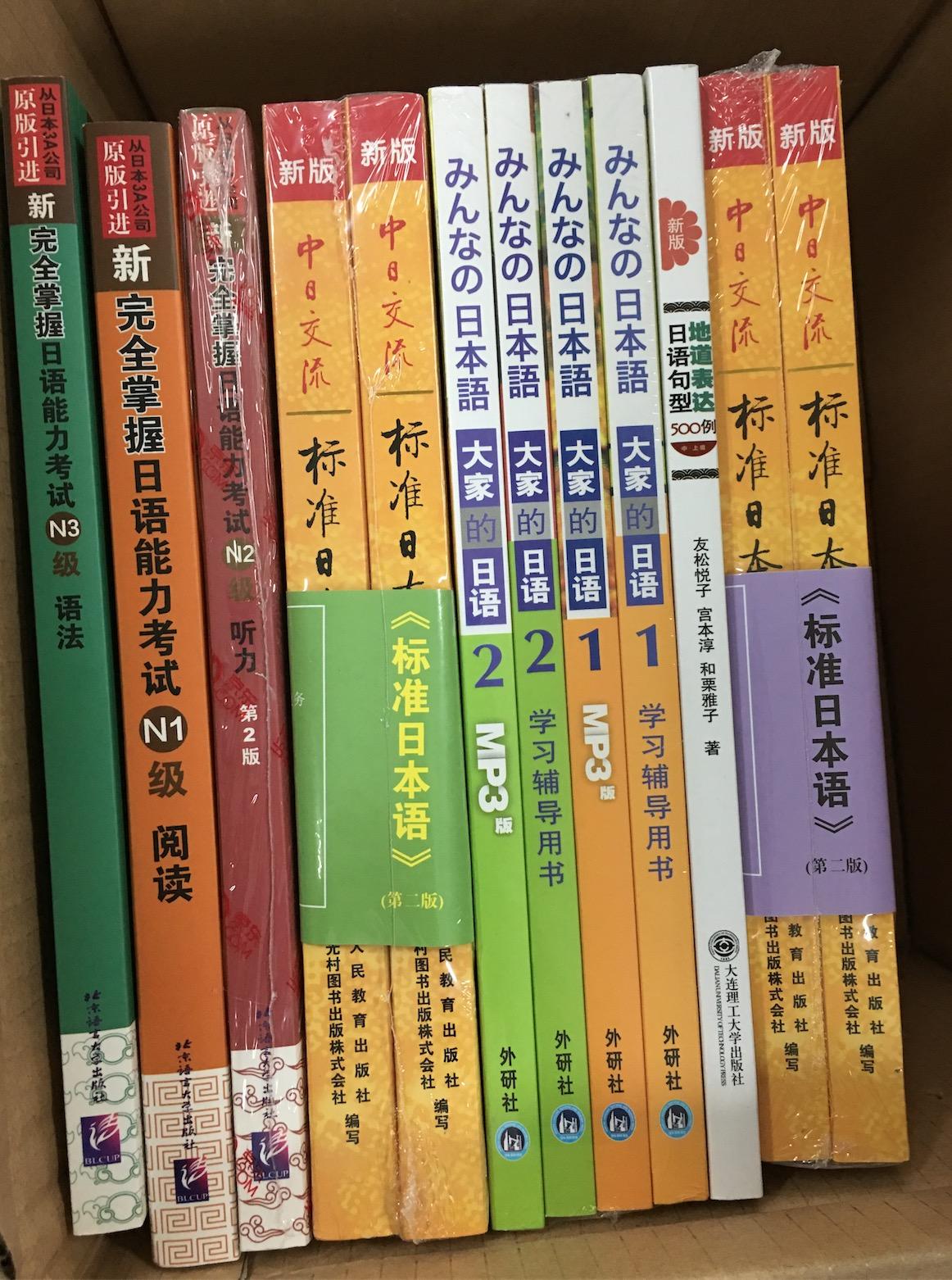 我买的日语书