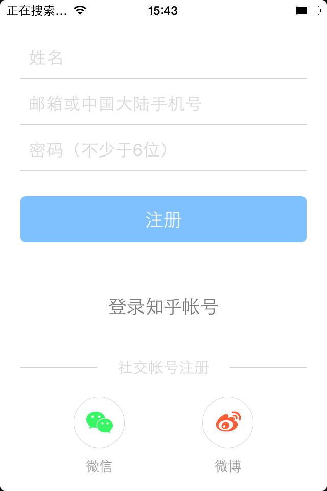 如果输入手机号码,「注册」按钮文本显得不合适