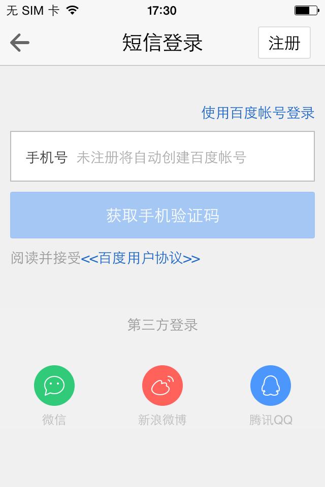 短信验证码登录,若未注册则注册为百度账号