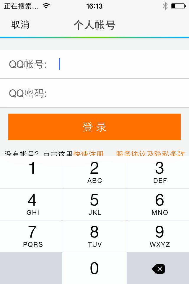 单独的QQ登录界面,也拥有完整的用户条款。