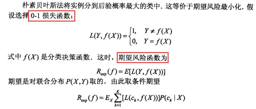 03朴素贝叶斯损失函数.png-77.2kB