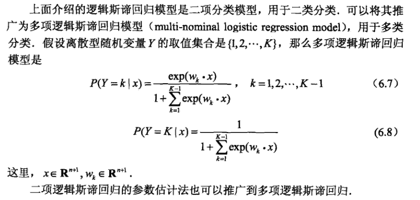 01-逻辑回归多分类.png-104.8kB