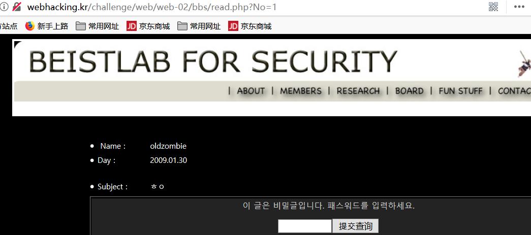 Hackingweb.kr 做题记录 (1-12)-ShaoBaoBaoEr's Blog