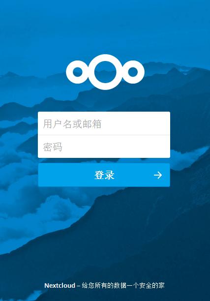 nextcloud——搭建自己的云盘