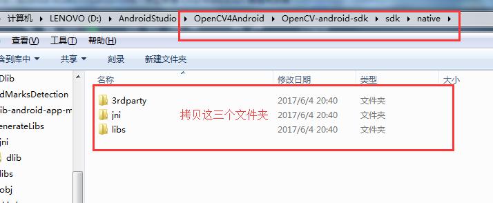 研究生毕业设计8:Android Studio+Opencv+Dlib 人脸检测以及五官