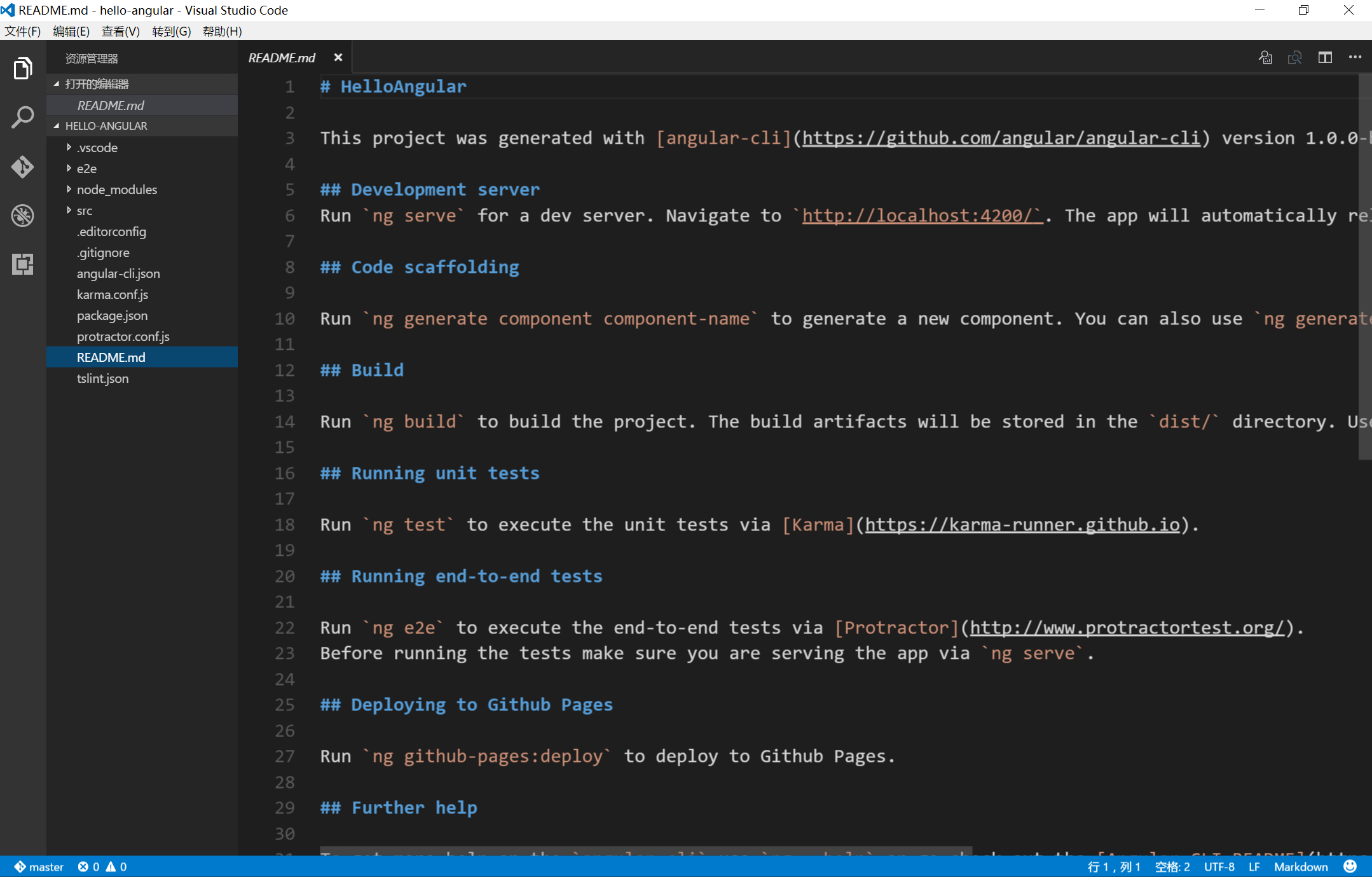 c1_s1_vscode_project_struct.png-300.1kB