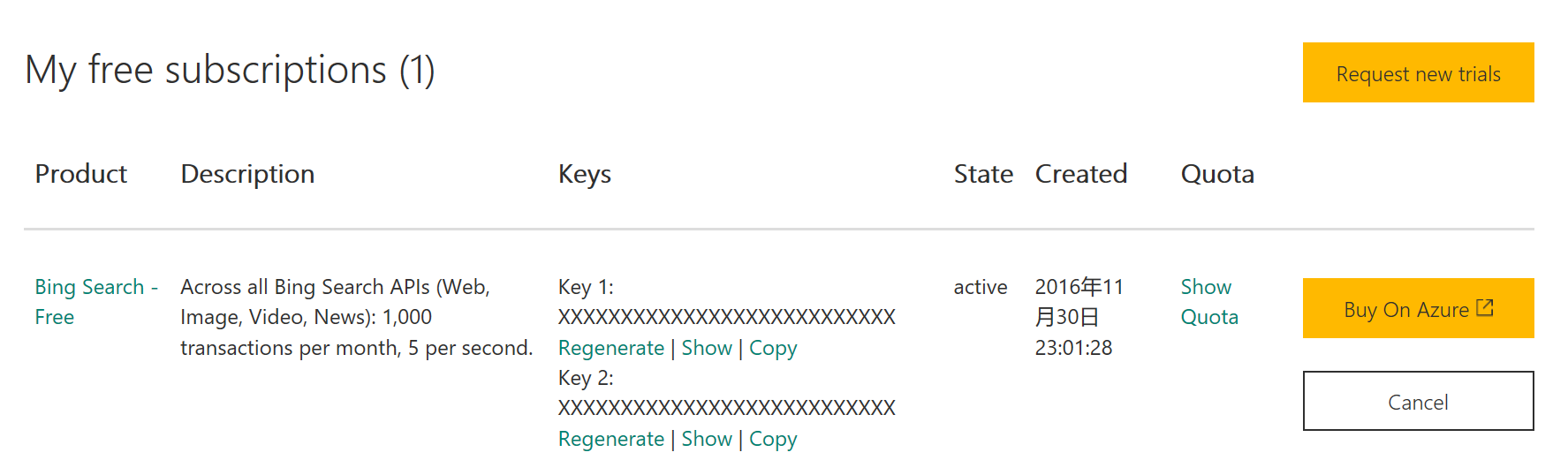 查找API Key