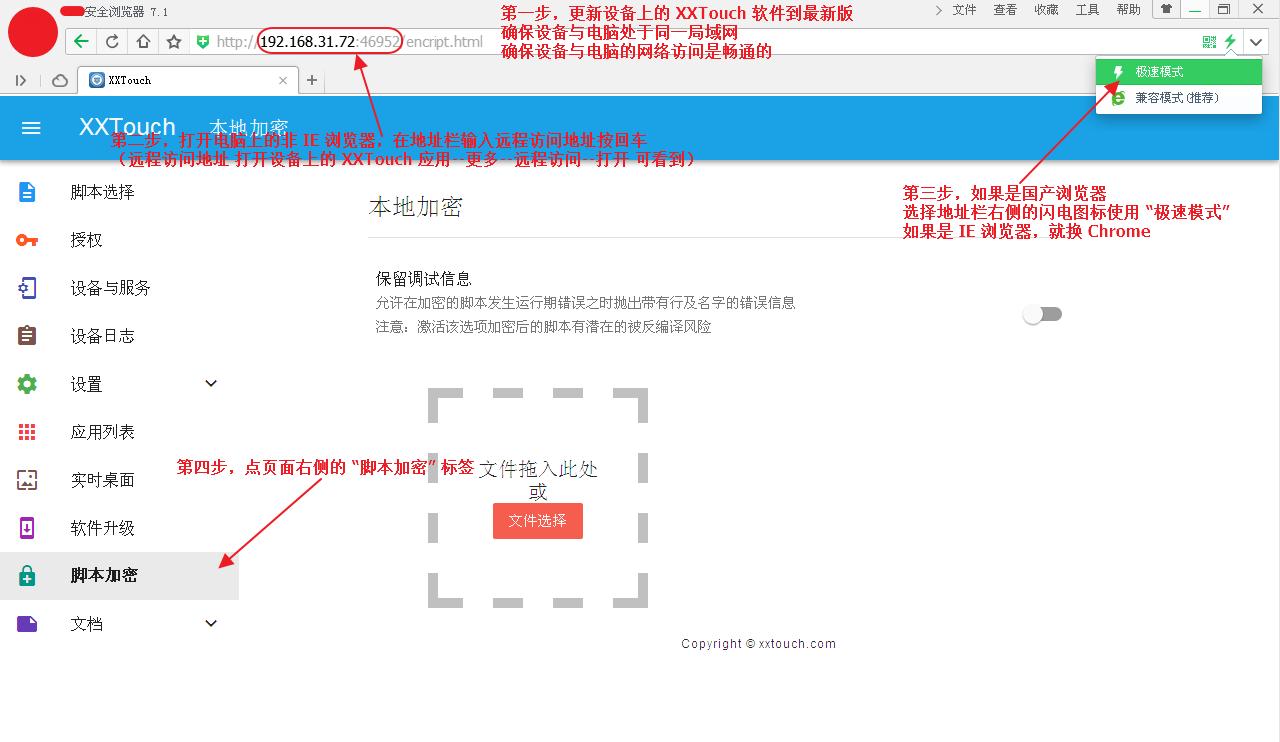 如何本地加密脚本.png-49.3kB