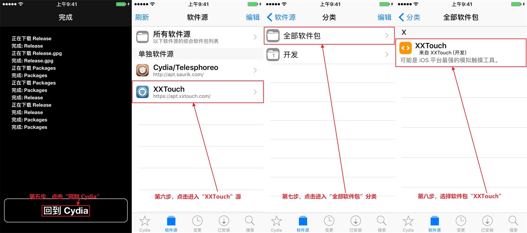 Cydia安装XXTouch第2步.jpg-227.7kB