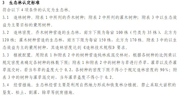 生态林认定标准.jpg-103.8kB